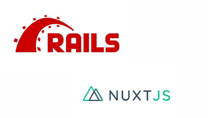 railsとnuxtのイメージ画像
